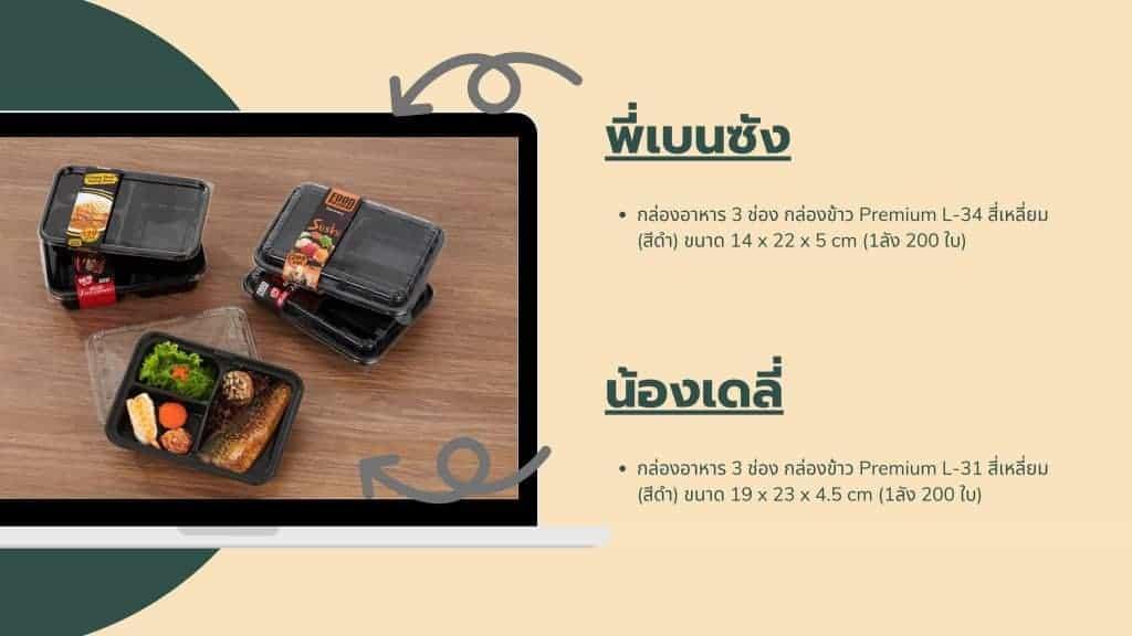 กล่องอาหาร3ช่อง เบนโตะ