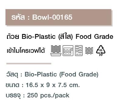 ถ้วยใส่อาหารสีใสPrintM12