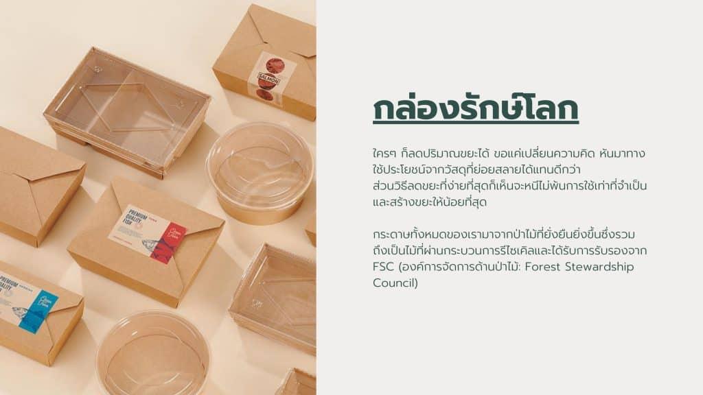 กล่องกระดาษคราฟ กล่องชานอ้อยรักษ์โลก